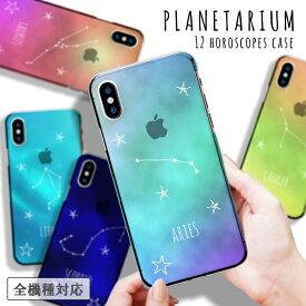 スマホケース 全機種対応 ハードケース iPhone8 ケース 送料無料 iPhone11 ケース iPhone11 Pro iPhoneXS Max iPhoneXR iPhone8 plus プラネタリウム クリアケース 星柄 星座 宇宙 星占い 人気 オシャレ 可愛い Xperia 1 Ace AQUOS Galaxy S10+