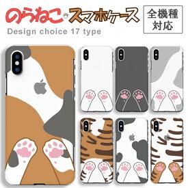 iPhone7ケース スマホケース 全機種対応 ハードケース のらねこ スマホケース 猫 キャット 肉球 neko 三毛 ぶち くつした 可愛い オシャレ 人気 iphone7ケース iphone7 iphone7 plus ケース スマホケース iphone6 ケース アイフォン7 ケース xperia xz クリアケース