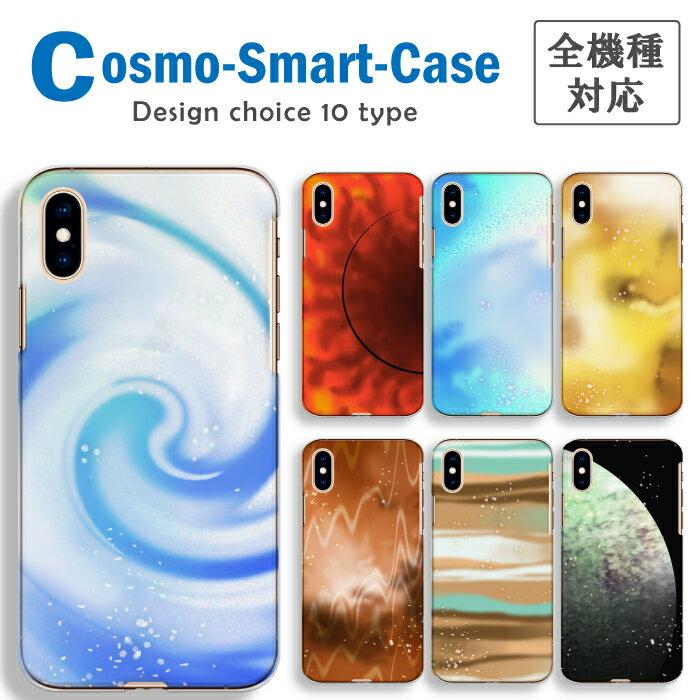 メール便 送料無料 iPhone7 宇宙 コスモ 惑星 星 月 太陽 夜空 オシャレ 可愛い スマホケース 全機種対応 星空 美しい きれい iPhone7 plus アイフォン7 iPhone6s Xperia XZ Xperia X SO-04H arrows F-03H AQUOS SH-04H Galaxy S7 edge ディズニー モバイル