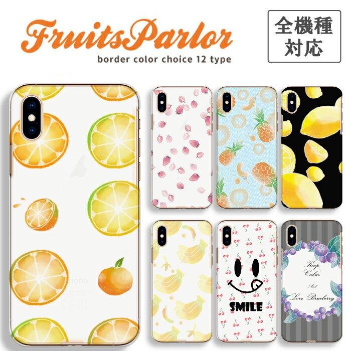 iPhone7ケース スマホケース 全機種対応 ハードケース フルーツ 果物 いちご パイナップル 可愛い オシャレ 人気 iphone7ケース iphone7 iphone7 plus ケース スマホケース iphone6 ケース アイフォン7 ケース xperia xz クリアケース