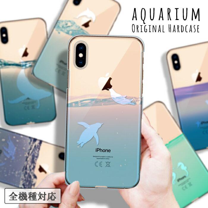iPhone7ケース スマホケース 全機種対応 ハードケース 魚 イルカ クジラ カメ クリオネ ペンギン 水 水槽 可愛い オシャレ 人気 iphone7 iphone7 plus ケース xperia xzs so-03j ケース galaxy s8 sc-02j ケース aquos r sh-03j ケース arrows be f-05j ケース