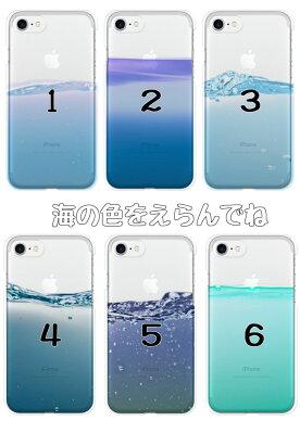 全機種対応iPhoneSE(第2世代)iPhone11X/XSMax対応スマホケースハードケース送料無料ハードケース魚イルカクジラカメクリオネペンギン水水槽可愛いオシャレ人気クリアケースarrows5GXperia1II10AQUOSsense3GalaxyS20+アイフォン