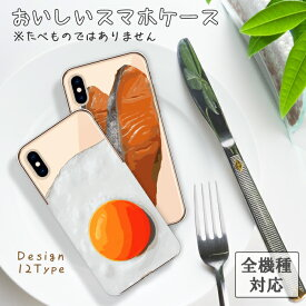 iPhone7ケース スマホケース 全機種対応 ハードケース スマホケース 食べ物 めだまやき 面白い 個性的 可愛い オシャレ 人気 iphone7ケース iphone7 iphone7 plus ケース スマホケース iphone6 ケース アイフォン7 ケース xperia xz クリアケース