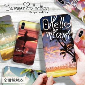 スマホケース 送料無料 ハワイアン iPhoneX ケース iPhone8 iPhone7 ケース iPhone6s ハワイ クリアケース ハードケース 全機種対応 花柄 海 ビーチ sea summer 夏 人気 オシャレ 可愛い アイフォン7 Xperia XZs SO-03J SO-01J Galaxy S8 SC-02J ディズニー モバイル