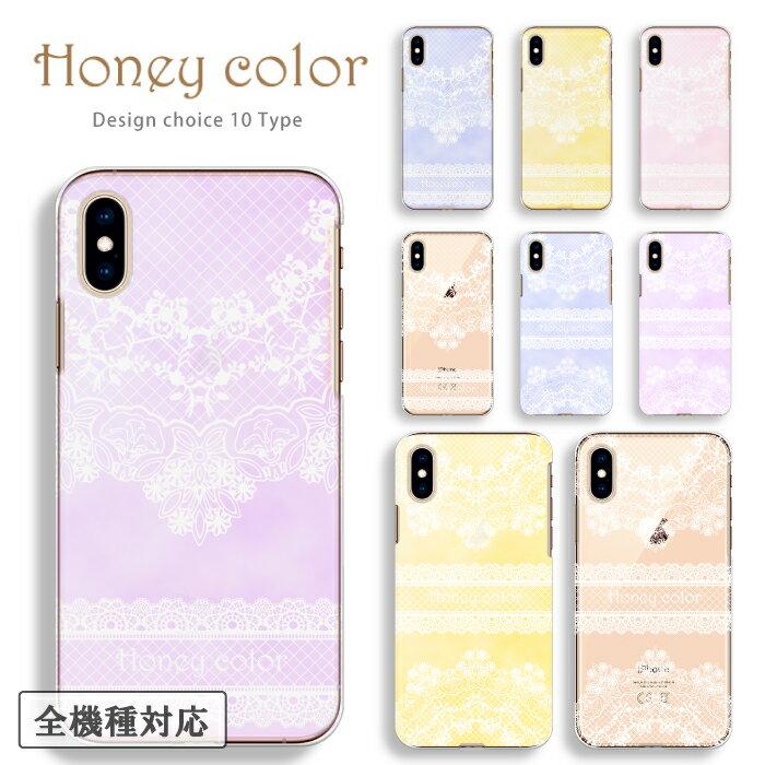 スマホケース 送料無料 iPhoneX ケース iPhone8 iPhone7 ケース iPhone6s レース柄 クリアケース ハードケース 全機種対応 ペールトーン ハニーカラー 人気 オシャレ 可愛い iPhone8 plus アイフォン7 Xperia XZs SO-03J SO-01J Galaxy S8 SC-02J