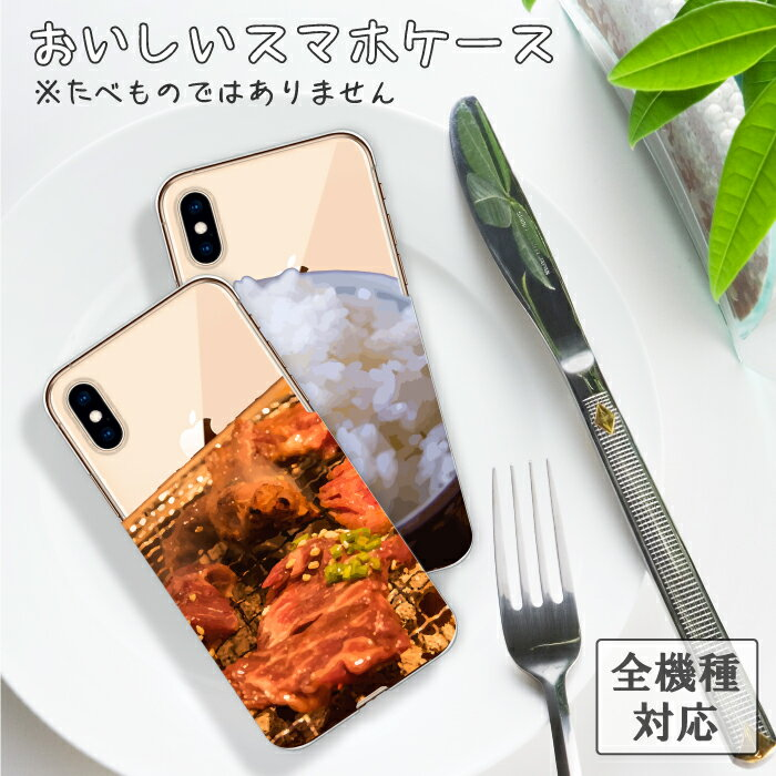 スマホケース 送料無料 iPhoneX ケース iPhone8 iPhone7 ケース iPhone6s 食べ物 クリアケース ハードケース 全機種対応 カレー マカロン いちご 個性的 人気 オシャレ 可愛い iPhone8 plus アイフォン7 Xperia XZs SO-03J SO-01J Galaxy S8 SC-02J ディズニー モバイル