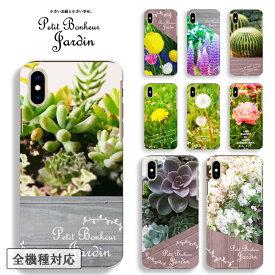 スマホケース 送料無料 iPhoneX ケース iPhone8 iPhone7 ケース iPhone6s 多肉植物 クリアケース 全機種対応 花柄 ボタニカル 緑 チューリップ ナチュラル 人気 オシャレ 可愛い iPhone8 plus アイフォン7 Xperia XZs SO-03J SO-01J Galaxy S8 SC-02J ディズニー モバイル