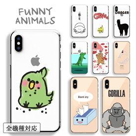 スマホケース 送料無料 iPhoneX ケース iPhone8 iPhone7 ケース iPhone6s 面白い クリアケース 全機種対応 らくがき ラフ シンプル ゴリラ ねこ 猫 CAT 人気 オシャレ 可愛い iPhone8 plus アイフォン7 Xperia XZs SO-03J SO-01J Galaxy S8 SC-02J ディズニー モバイル