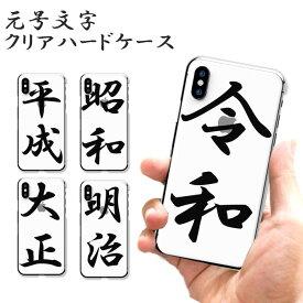 iphone xrケース iphoneケース iphone7ケースケース iphone xs ケース スマホケース 全機種対応 ハードケース iPhone8 令和 シンプル 黒 オシャレ 人気 クリアケース 送料無料 iPhone 新年号 2019 平成