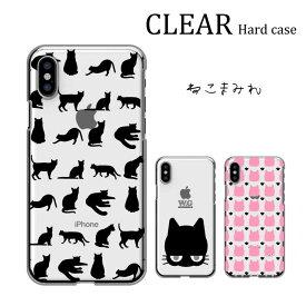 iphone xs ケース iphone xs max ケース huawei p20 lite zenfone galaxy s9 ケース neko スマホケース 全機種対応 ハードケース iPhone8 おしゃれ ねこ 猫 可愛い シンプル cat オシャレ 人気 クリアケース 送料無料