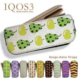 IQOS3 ケース アイコス3 ケース トレンド 流行 プリント 大人 デザイン 可愛い シンプル 軽量 収納 フルーツ柄 野菜 洋梨 ラフランス トマト ニンジン よろけ縞 ドット 西海岸 カリフォルニア
