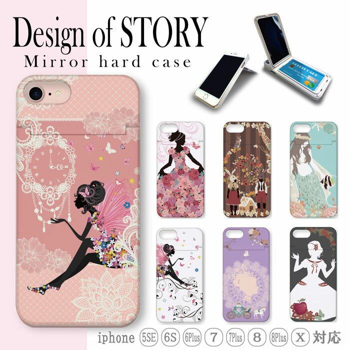 iPhoneX iphonex ケース 童話 ミラー付き ハードケース iPhone X ケース iphone x ケース 送料無料 アイフォンX x スマホケース アイフォン ミラー付き カード入れ付き おしゃれ プリンセス マーメイド アリス お姫様 女の子 かわいい フェアリー カラフル 人気 カバー