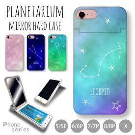 iPhoneX/XS ケース プラネタリウム ミラー付き ハードケース iPhone X ケース iphone x ケース 送料無料 アイフォンX x スマホケース アイフォン ミラー付き カード入れ付き おしゃれ シンプル カラフル 人気 アイフォンX カバー