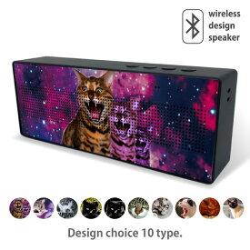 Bluetooth ワイヤレス スピーカー speaker ブルートゥース デザイン ポータブル スピーカー マルチ プリント ガジェット アニマル ネコ 猫 ねこ にゃんこ 宇宙猫 トラ猫 キジトラ シャムネコ 黒猫
