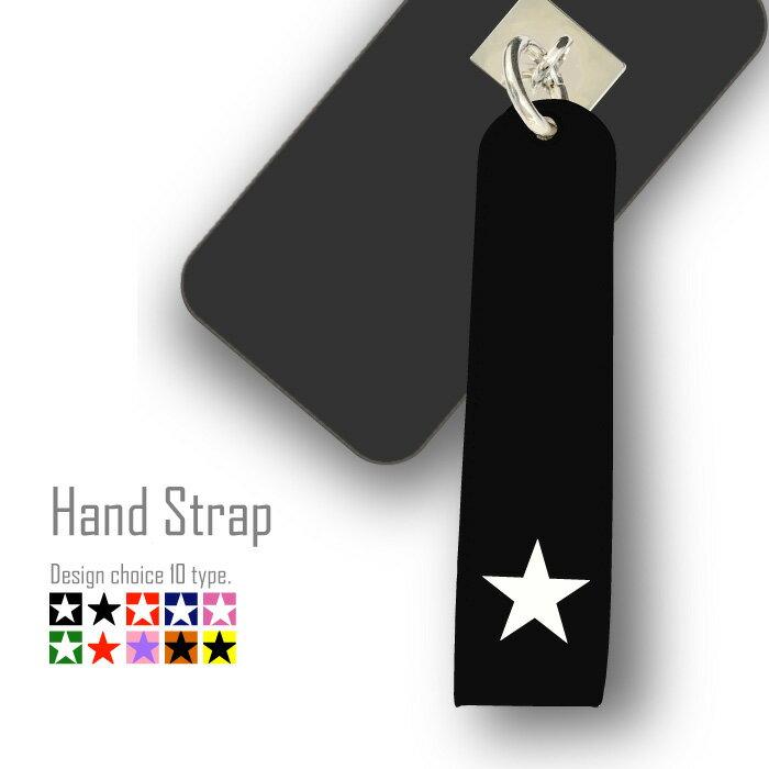 ハンドストラップ スマホアクセサリー トレンド 流行 チャーム 全機種対応 スマホケース アクセサリー ハードケース バッグチャーム スター star 星 ワンポイント シンプル
