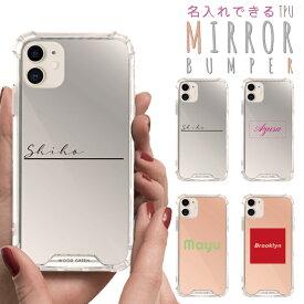 名入れ 送料無料 メール便 オリジナル オーダー スマホケース iPhoneケース ケース ミラー バンパー iPhone 11 pro max Apple インスタ インスタ映え 芸能人 タレント 韓国 かがみ キラキラ
