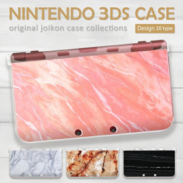 任天堂 nintendo 3 DS ケース 大理石 マーブル ストーン 西海岸