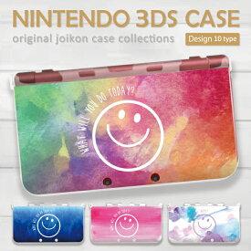任天堂 nintendo 3 DS ケース 水彩 グラデーション カラフル