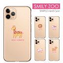 【SMILY ZOO】 全機種対応 スマホケース クリア iPhoneSE(第2世代) iPhone11 X/XS Max対応 ケース ハードケース 送料無料 どうぶつ おしゃれ かわいい 可愛い おもしろ 人気 クリアケース ライオン くま わに ぶた きつね きりん arrows 5G Xperia AQUOS Galaxy