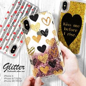 904ab9e3c2 グリッターケース iphone8 ケース iphone x ケース iphone7ケース 動く ラメ ケース ハート heart ハート柄