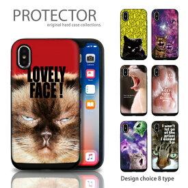 iPhone X iPhone XSケース スマホケース TPU 耐衝撃 プロテクタ ハードケース スライドケース ICカード スライドケース iPhoneXS Max iPhoneXR iPhone8plus Galaxy S9 SC-02K対応 cat ねこ 猫 子猫 動物 肉球 宇宙猫 おもしろい