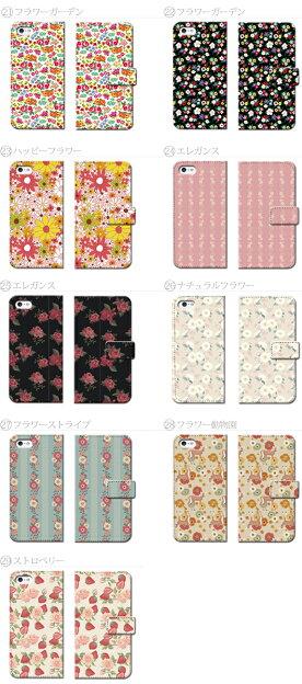 全機種対応スマホケースiPhoneSE(第2世代)iPhone11X/XSMax対応スマホケース手帳型レザー花柄フラワーフルーツ苺アニマル鳥かわいいお洒落人気XperiaAQUOSarrowsGalaxyGooglePixel4AndroidAppleアイフォンエクスペリアアクオスギャラクシー