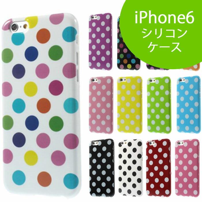 【 iPhone6 ケース 】 シリコン ドット 柄 かわいい ケース 柔らかい素材 TPU アイフォン ケース 人気 女性に 人気 キュート 色鮮やか 全体ガード Apple アップル スマホケース