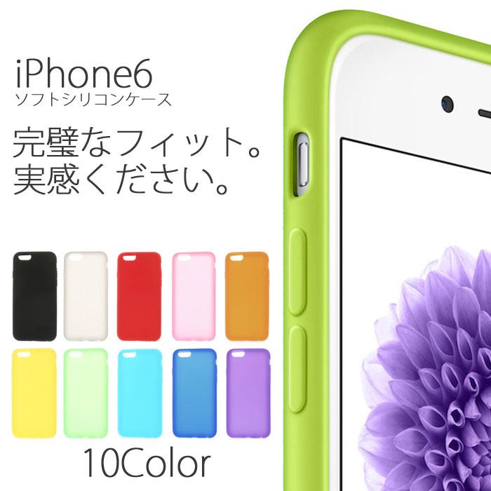 【 iPhone6 ケース 】 シリコン スーパーフィット かわいい ケース 柔らかい素材 TPU アイフォン ケース 人気 女性に 人気 キュート 色鮮やか 全体ガード Apple アップル スマホケース