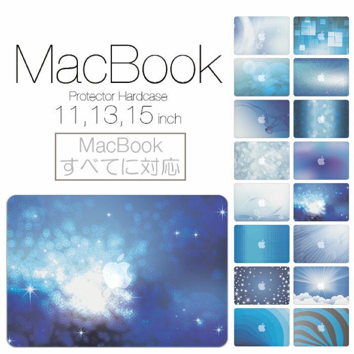 【 MacBook Pro & Air 】【メール便不可】 デザイン シェルカバー シェルケース macbook pro 13 ケース air 11 13 retina display マックブック 海 ブルー sea 青い 青色 深海 水 ウォーター ポッキリ カバン
