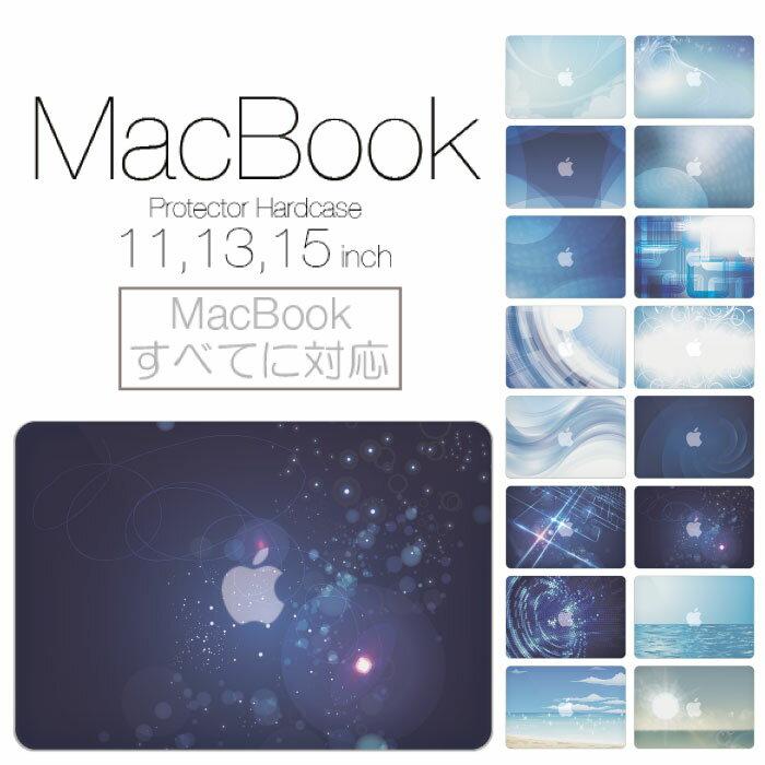 【 MacBook Pro & Air 】【メール便不可】 デザイン シェルカバー シェルケース macbook pro 13 ケース air 11 13 retina display マックブック アーティスティック デジタルデザイン 宇宙 ブルー sea 青い 青色 深海 水 ウォーター ポッキリ カバン