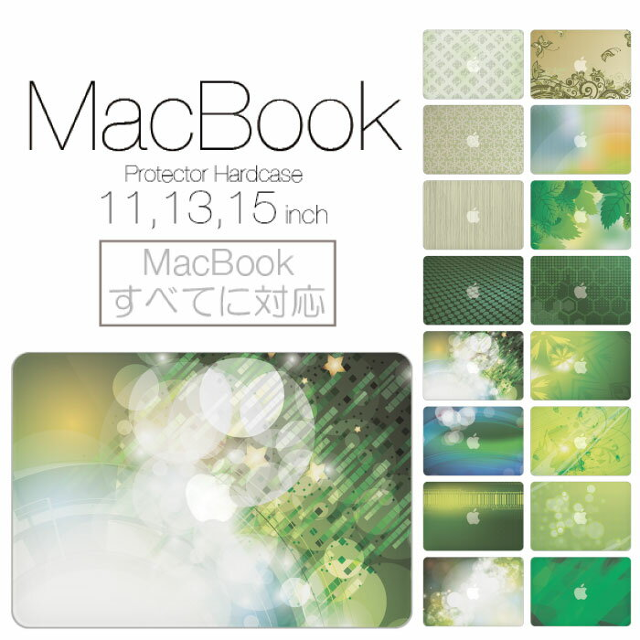 【 MacBook Pro & Air 】【メール便不可】 デザイン シェルカバー シェルケース macbook pro 13 ケース air 11 13 retina display マックブック アーティスティック デジタルデザイン グリーン wood 木目 自然 アウトドア ポッキリ カバン