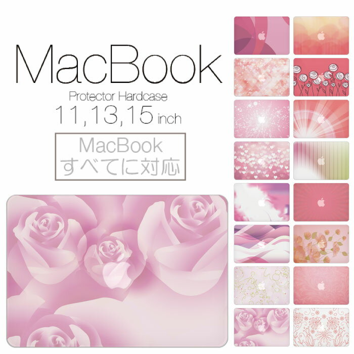 【 MacBook Pro & Air 】【メール便不可】 デザイン シェルカバー シェルケース macbook pro 13 ケース air 11 13 retina display マックブック 花柄 フラワー ピンク ゴージャス ハート ラブリー キュート おしゃれ 可愛い 女子向け ガーリー ポッキリ カバン