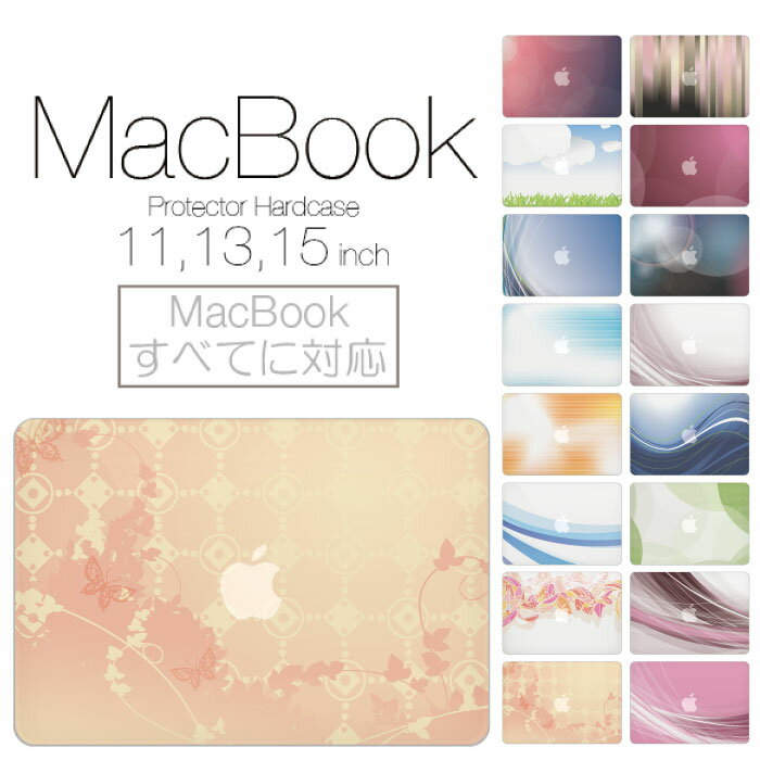 【 MacBook Pro & Air 】【メール便不可】 デザイン シェルカバー シェルケース macbook pro 13 ケース air 11 13 retina display マックブック 抽象的 カラフル レインボー 虹 アート おしゃれ スマホ デジタルデザイン 流行 柄 パターン ポッキリ カバン