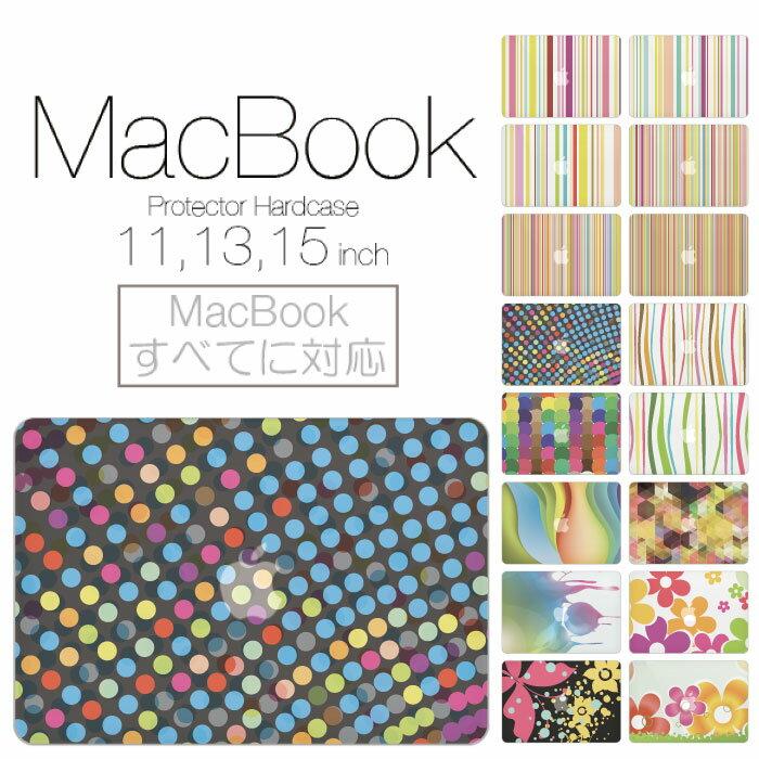 【 MacBook Pro & Air 】【メール便不可】 デザイン シェルカバー シェルケース macbook pro 13 ケース air 11 13 retina display マックブック ポッキリ 抽象的 カラフル ボーダー 水玉 虹 アート フラワー おしゃれ デジタルデザイン 流行 柄 パターン ポッキリ カバン