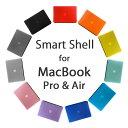 【即日発送】【 MacBook Pro & Air 】【メール便不可】 シェルケース シェルカバー MacBook Pro & Air & Retina display 11インチ 13インチ 15インチ それぞれ対応! smart shell cover マックブック カバー ケース Apple