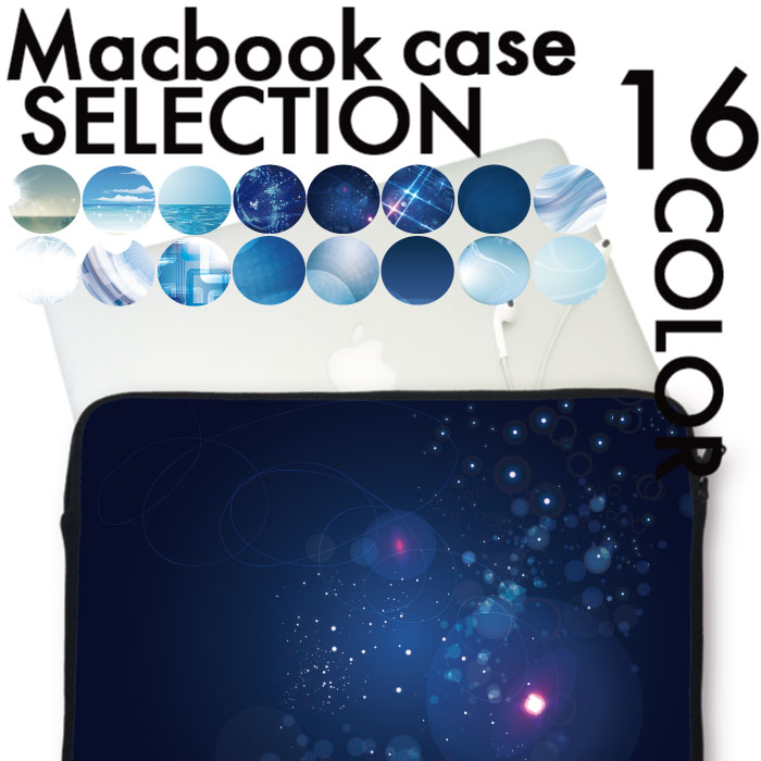 【MacBook pro&Air&Retina】【メール便不可】大人気 デザイン ラップトップ用カバー15インチ 13インチ 11インチ カバン カバー ノートパソコン PCケース PCカバー アーティスティック デジタルデザイン 宇宙 ブルー sea 青い 青色 深海 水 ウォーター レザー