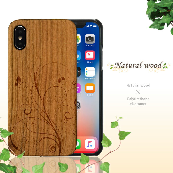 スマホケース ウッドケース 木製 iPhone x ケース iPhone8 iPhone8 plus iPhone 7 iPhone 7 plus アイフォンテン対応 アラベスク 植物柄 ボタニカル
