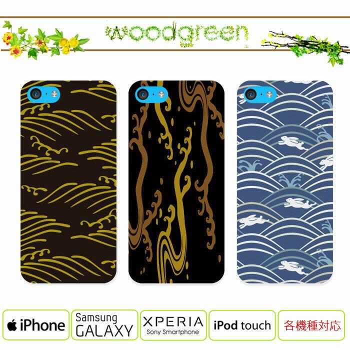 【 全機種対応 】【 iPhone6s 】【 iPhone6s plus 】【 iPhone5 】【 GALAXY 】【 Xperia 】【 ARROWS 】【 AQUOS 】 盆栽 和柄 梅 人気 上品 iPhoneケース デザインプリント iPhoneカバー アイフォン iPhone5C スマホ ギャラクシー スマートフォンケース