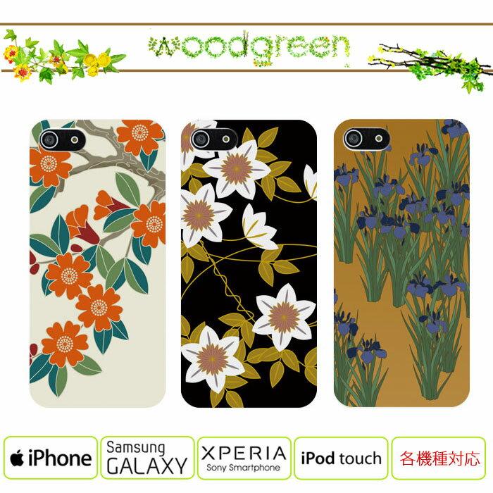 【 全機種対応 】【 iPhone6s 】【 iPhone6s plus 】【 iPhone5 】【 GALAXY 】【 Xperia 】【 ARROWS 】【 AQUOS 】 造花 花 造園 和柄ケース 日本 japan iPhoneケース カバー アイフォン iPhone5C スマホ ギャラクシー スマートフォンケース