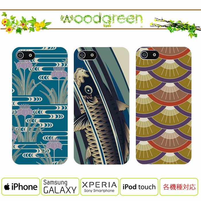 【 全機種対応 】【 iPhone6s 】【 iPhone6s plus 】【 iPhone5 】【 GALAXY 】【 Xperia 】【 ARROWS 】【 AQUOS 】 和柄 美しい 美学 日本 iPhoneケース デザインプリント iPhoneカバー アイフォン iPhone5C スマホ ギャラクシー スマートフォンケース