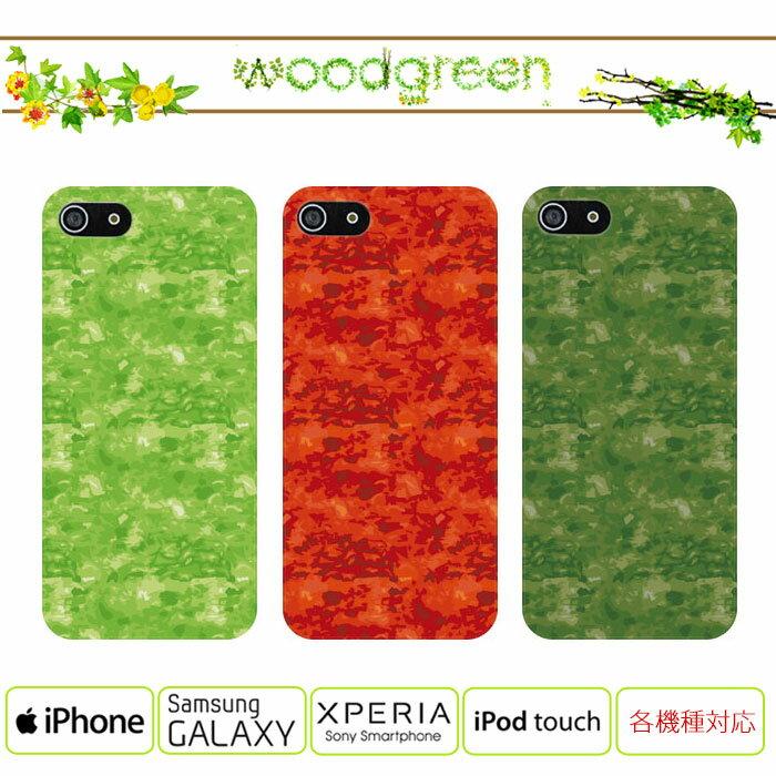 【 全機種対応 】【 iPhone6s 】【 iPhone6s plus 】【 iPhone5 】【 GALAXY 】【 Xperia 】【 ARROWS 】【 AQUOS 】モザイク 柄 iPhoneケース デザインプリント iPhoneカバー アイフォン iPhone5C スマホ ギャラクシー スマートフォンケース