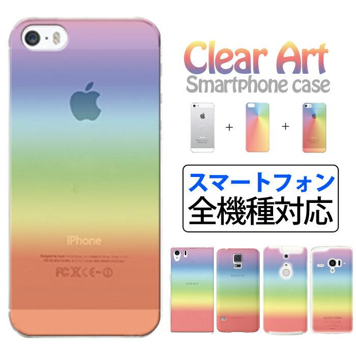 Clear Art iPhone7ケース iPhone6s iPhone6 iPhoneSE iPhone 7 plus Xperia X Z5 Z4 Z3 SO-04H SO-01H SO-02H Galaxy S7 edge SC-02H AQUOS SH-04H arrows F-03H ディズニー モバイル docomo softbank au スマホケース クリアケース クリアアート ナチュラル お洒落 かわいい