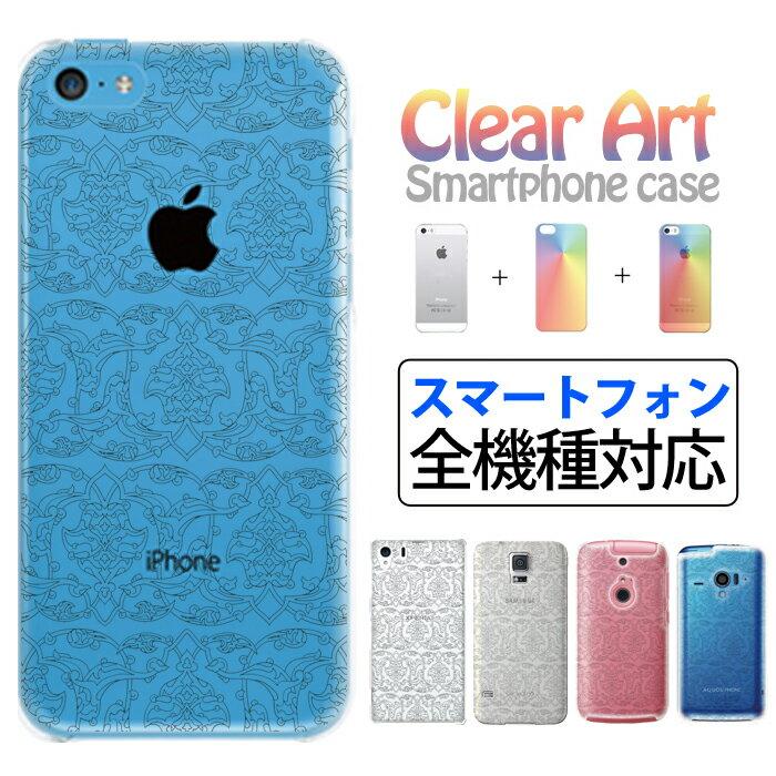 Clear Art iPhone7ケース iPhone6s iPhone6 iPhoneSE iPhone 7 plus Xperia X Z5 Z4 Z3 SO-04H SO-01H SO-02H Galaxy S7 edge SC-02H AQUOS SH-04H arrows F-03H ディズニー モバイル docomo softbank au スマホケース クリアケース クリアアート Design