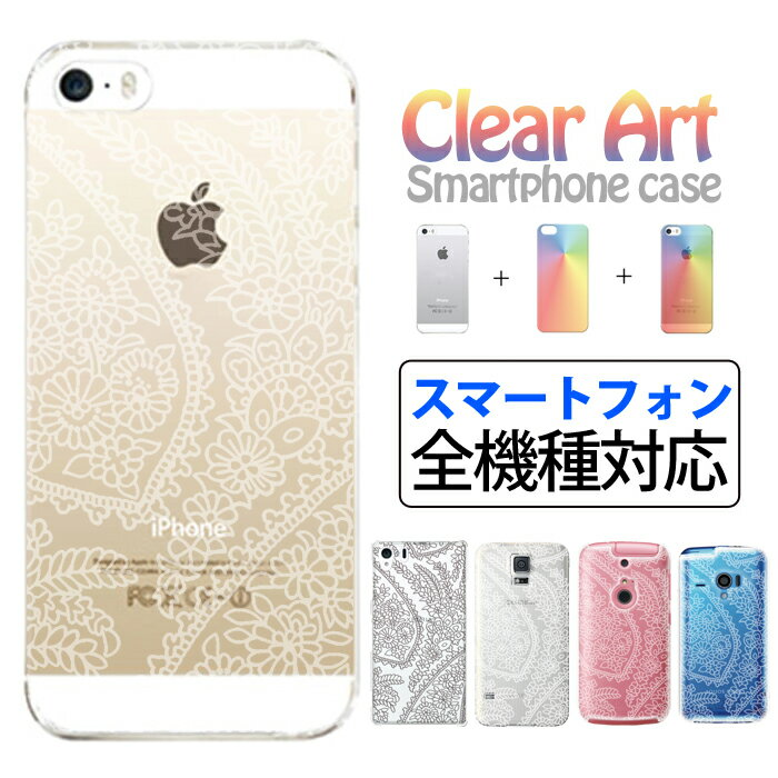 Clear Art iPhone7ケース iPhone6s iPhone6 iPhoneSE iPhone 7 plus Xperia X Z5 Z4 Z3 SO-04H SO-01H SO-02H Galaxy S7 edge SC-02H AQUOS SH-04H arrows F-03H ディズニー モバイル スマホケース クリアケース クリアアートアーティスト ケース 洋楽 CLUB MUSIC