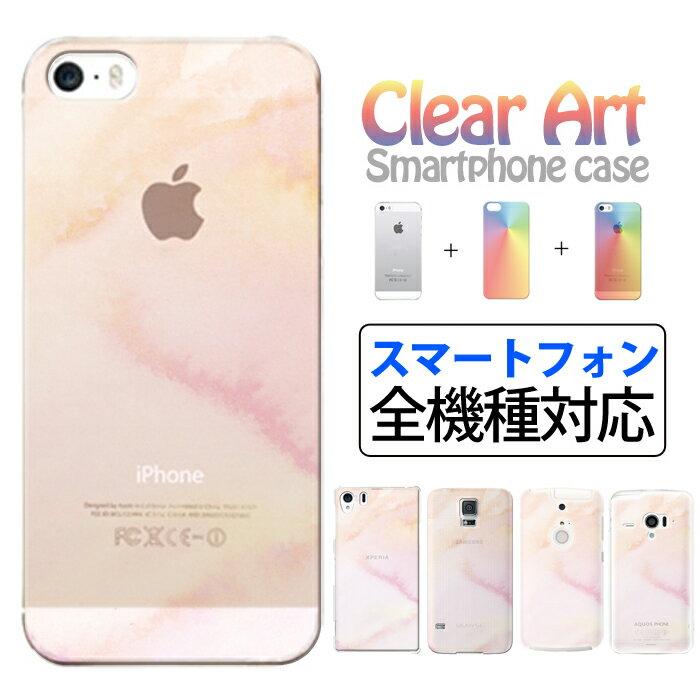Clear Art iPhone7ケース iPhone6s iPhone6 iPhoneSE iPhone 7 plus Xperia X Z5 Z4 Z3 SO-04H SO-01H SO-02H Galaxy S7 edge SC-02H AQUOS SH-04H arrows F-03H ディズニー モバイル docomo softbank au スマホケース クリアケース クリアアート ケース かわいい 人気