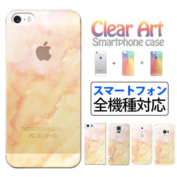 Clear Art iPhone7ケース iPhone6s iPhone6 iPhoneSE iPhone 7 plus Xperia X Z5 Z4 Z3 SO-04H SO-01H SO-02H Galaxy S7 edge SC-02H AQUOS SH-04H arrows F-03H ディズニー モバイル スマホケース クリアケース クリアアート かわいい 人気 染 かわいい グラデーション