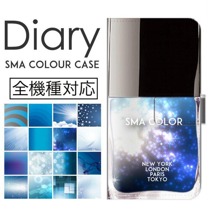 送料無料 手帳型 スマホケース 全機種対応 iPhone7 ケース ネイルカラー ダイアリー ケース ネイルケース SMA COLOUR iPhone 6 plus 海 ブルー sea 青い 青色 深海 Xperia X Z5 SO-04H SO-01H SO-02H SO-01G Galaxy s7 edge SC-02H Disney mobile DM-02H DM-01H SH-04H F-03H