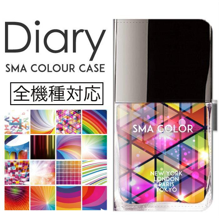 送料無料 手帳型 スマホケース 全機種対応 iPhone7 ケース ネイルカラー ダイアリー ケース ネイルケース SMA COLOUR iPhone 6 plus 抽象的 カラフル レインボー Xperia X Z5 SO-04H SO-01H SO-02H SO-01G Galaxy s7 edge SC-02H Disney mobile DM-02H DM-01H SH-04H F-03H