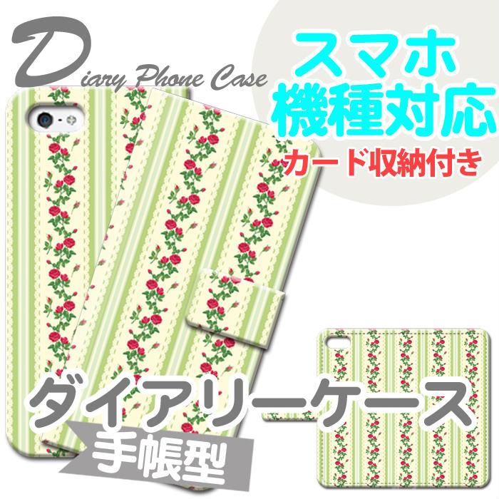 【送料無料】 iPhone7 手帳型 iPhone6s スマホケース 全機種対応 ダイアリー 小花 上品 アロハ かわいい モデル 着用 人気 case galaxy s6 xperia Z4 SO-03G SC-05G SC-04G SO-01G SO-02G SH-02G SH-03G F-04G