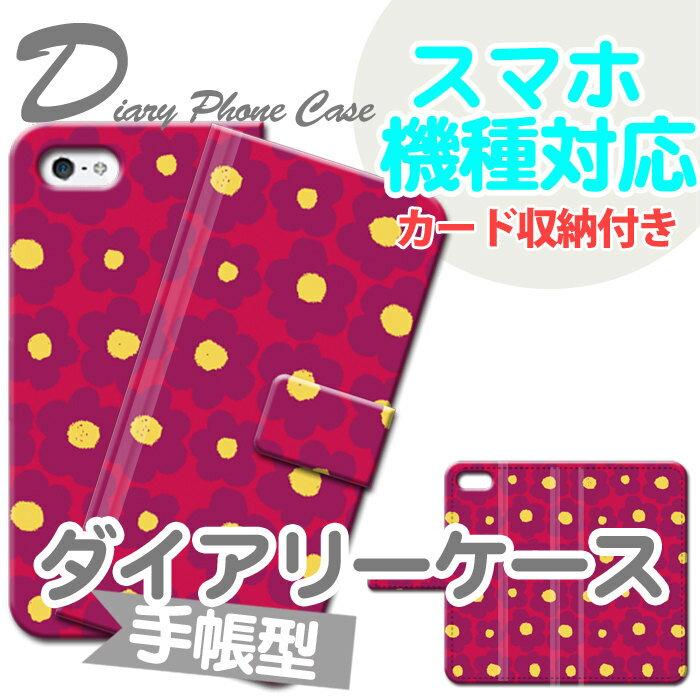 【送料無料】 iPhone7 手帳型 iPhone6s スマホケース 全機種対応 ダイアリー フラワー 花柄 ハワイ アロハ 柄 シャツ 夏 Xperia X Z5 SO-04H SO-01H SO-02H SO-01G Galaxy s7 edge SC-02H Disney mobile DM-02H DM-01H SH-04H F-03H